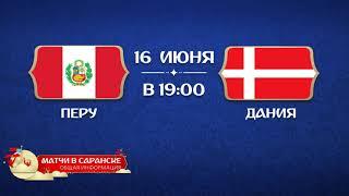 Расписание матчей Чемпионата мира по футболу FIFA 2018™ в г  Саранске
