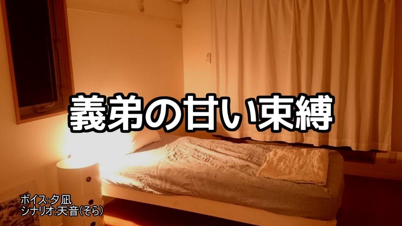 【女性向け】義弟の甘い束縛【シチュエーションボイス】 - YouTube