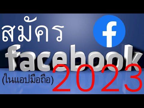วิธีสมัครเฟสบุ๊คในแอปมือถือ  2021    |    อาจารย์เจ สอนสร้างกิจการออนไลน์ 2