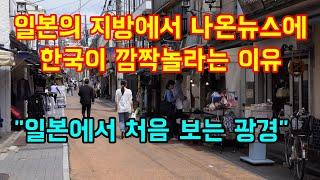 """일본의 지방에서 나오는 뉴스에 한국이 깜짝놀라는 이유 """"일본에서 처음 보는 광경"""""""