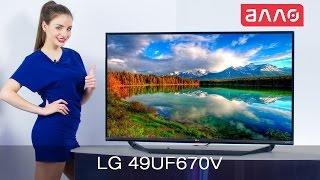 Видео-обзор телевизора LG 49UF670V(Купить телевизор LG 49UF670V Вы можете, оформив заказ у нас на сайте ..., 2015-06-08T11:00:30.000Z)