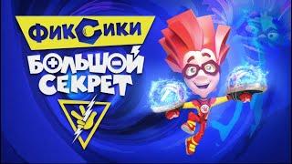 """ФИКСИКИ. БОЛЬШОЙ СЕКРЕТ - первый ФИЛЬМ """"Фиксиков"""" - ПРЕМЬЕРА!"""