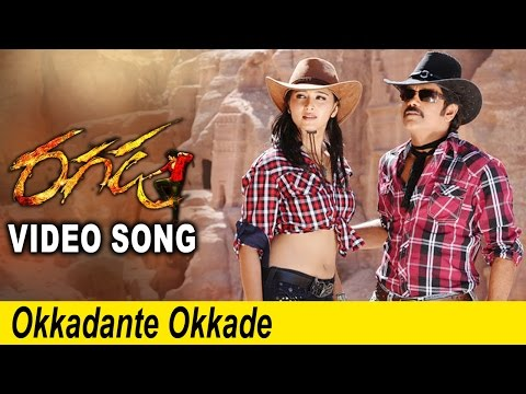 Okkadante Okkade Video Song || Ragada Full Video Songs || Nagarjuna, Anushka, Priyamani