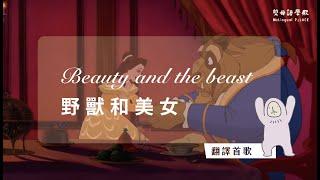 【雙母語翻譯】Beauty and the beast 野獸和美女