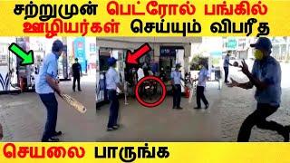 சற்றுமுன் பெட்ரோல் பங்கில் ஊழியர்கள் செய்யும் செயலை பாருங்க Corona Virus News Tamil | Latest | Viral