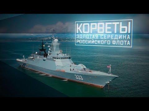 Военная приемка. Корветы. Золотая середина российского флота