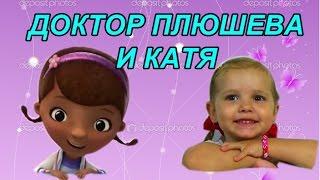 Катя открывает посылку с игрушками Доктор Плюшева Орбиз Май литл пони   КФ Мисс Кэти и Мистер Макс