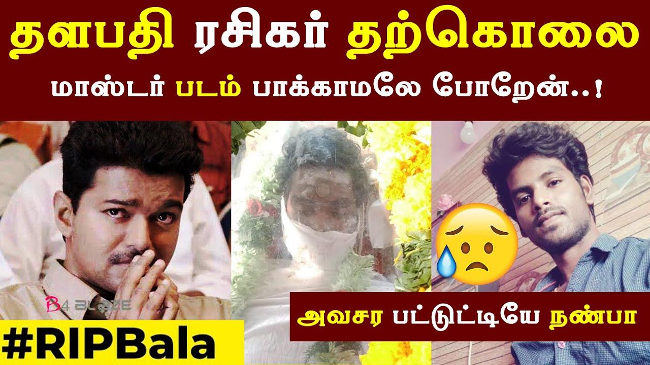 Breaking : படம் பாக்காமலே போறேன் - Thalapathy Fan Bala     Vijay Fans     Master