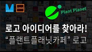 로고디자이너_모세_플랜트플래닛 카페 BI