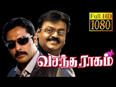 Vasantha Raagam | Vijayakanth,Rahman,Sudha Chandran | Tamil Superhit Movie HD