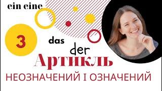 Артиклі в німецькій мові. Урок #3.