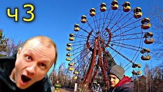✅ Что случилось в Припяти? ☢ Как надо ходить в Чернобыльскую зону отчуждения Часть-3