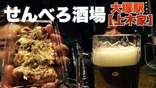 【せんべろ】大塚駅1000円泥酔【上木家】