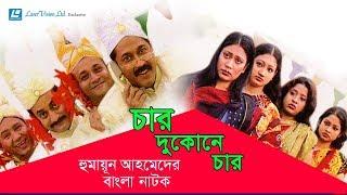 Char Dukone Char | Bangla Comedy Natok |  Humayun Ahmed  | Dr  Ejajul Islam | Shadhin Khasru