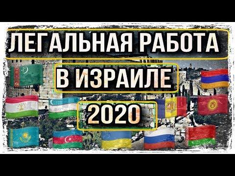 ЛЕГАЛЬНАЯ РАБОТА В ИЗРАИЛЕ В 2020 ГОДУ // ВОЛОНТЁРСКАЯ ВИЗА // РАБОЧАЯ ВИЗА