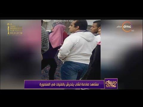 مساء dmc - مشاهد صادمة لشاب يتحرش بالفتيات في المنصورة