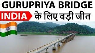 Gurupriya Bridge - India के लिए बड़ी जीत - Internal Security - Current Affairs 2018