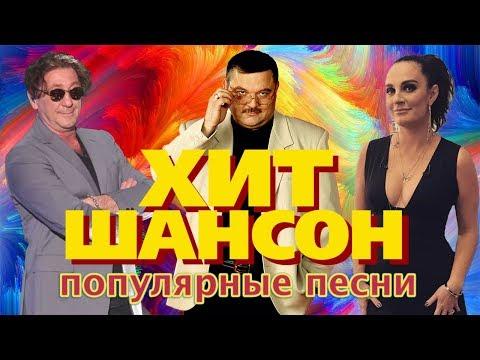 Хит Шансон Популярные песни