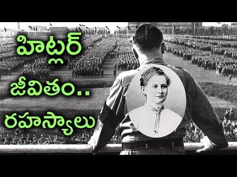 హిట్లర్ జీవితం.. దాగి ఉన్న రహస్యాలు పూర్తి వివరాలతో | Hitler LIfe History Full Episode In Telugu