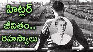 హిట్లర్ జీవితం.. దాగి ఉన్న రహస్యాలు పూర్తి వివరాలతో   Hitler LIfe History Full Episode In Telugu