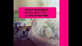 ОБЗОР БЛЕНДЕРА PHILIPS HR1673/90 от ОЛЬГИ МАТВЕЙ
