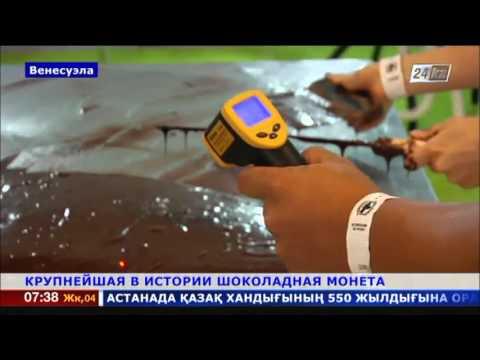 Гигантскую шоколадную монету изготовили кондитеры Венесуэлы - YouTube