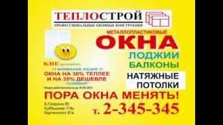 Окна пермь(, 2013-03-08T13:25:44.000Z)