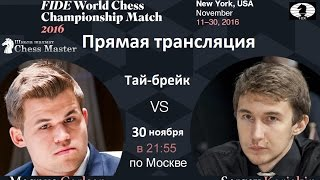 Карлсен-Карякин, тай-брейк! Школа Шахмат ChessMaster