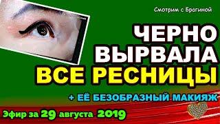 ДОМ 2 НОВОСТИ на 6 дней Раньше Эфира за 29 августа  2019