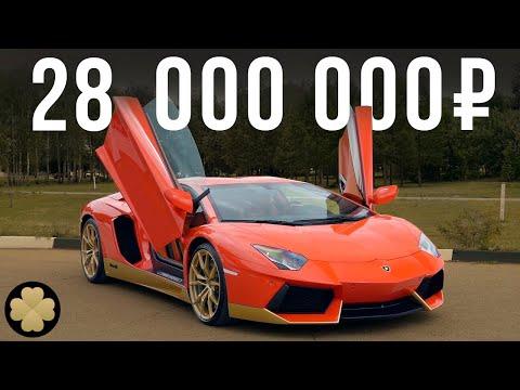 Самый дорогой Lamborghini в России: 28 миллионов рублей за Aventador Miura! ДОРОГО-БОГАТО #7