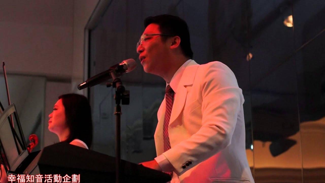 幸福知音~婚禮3+1人組樂團(女歌手&長笛&小提琴&KB)in臺中林酒店 - YouTube