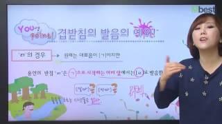 중등 국어 중학교 국어 유현진 선생님의 겹받침의 발음의…