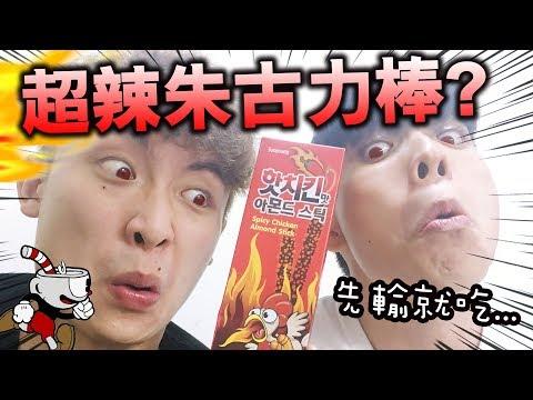 【罰吃超辣朱古力棒?】先甜...後爆辣啊!:Cuphead #6
