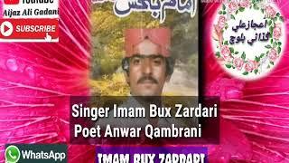 Imam bux zardari Me ta beemar ihkra marda piya poet Anwar Qambrani by Aijaz Ali Gadani