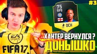 ХАНТЕР ВЕРНУЛСЯ ✪ FIFA 17 - ДОНЫШКО ✪ [#3]