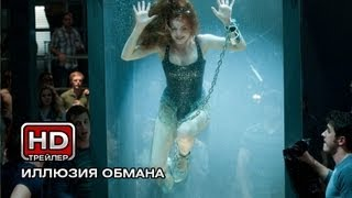 Иллюзия обмана - Русский трейлер