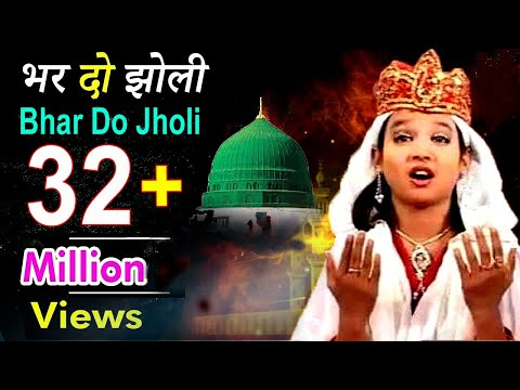 भर दो झोली__Bhar Do Jholi || Jholi Bharo Hamari || Neha Naaz || Sonic Enterprise: [ HD] [HQ] One of the best song in Islam Devotional.  Must see , share to others and subscribes the channel