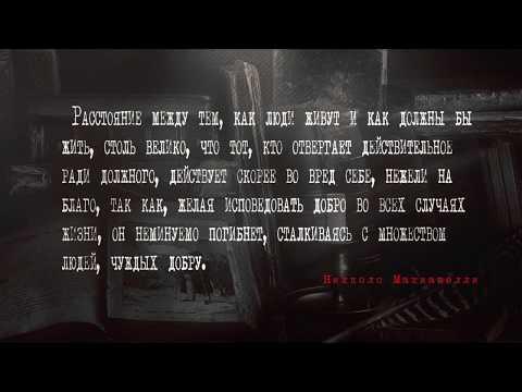 Макиавелли цитаты. О жизни людей и действительности. #38