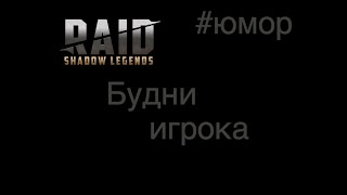 Raid shadow legends - Будни игрока | юмор