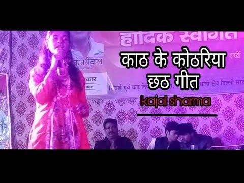 काठ के कोठरिया हो दीनानाथ   chhath song   kajal sharma   live   thumbnail