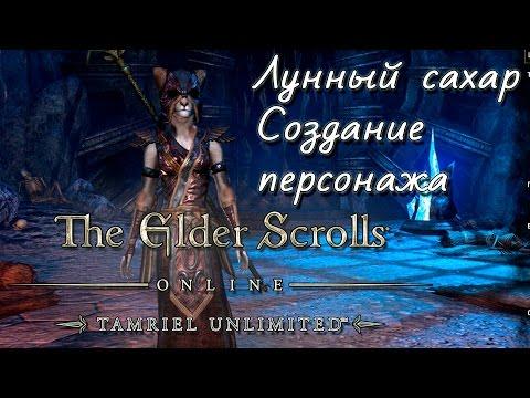 The Elder Scrolls Online  Лунный сахар Создание персонажа