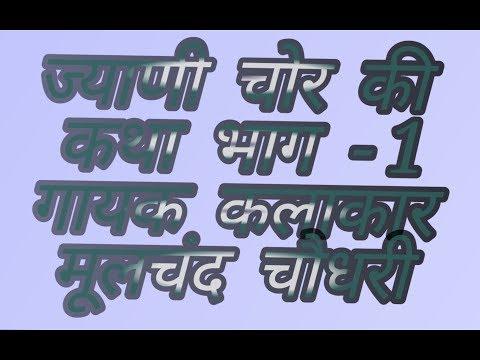 Jyani chor ki katha    bhag -1         gayak -Moolchand choudhary