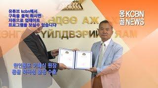 몽골한인동포 이혜식씨 몽골 북극성 훈장 수훈