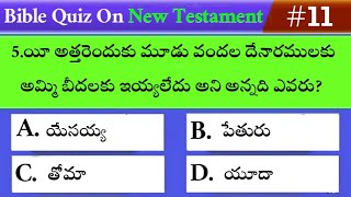 Bible Quiz On New Testament #11 | Bible Questions And Answers | @Telugu Bible Quiz