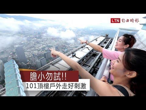 膽小勿試!101頂樓戶外走好刺激