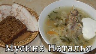 Щи. Русские вкусные щи. Легкий, вкусный суп без заморочек.