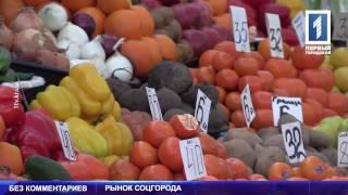 Рынок Соцгорода