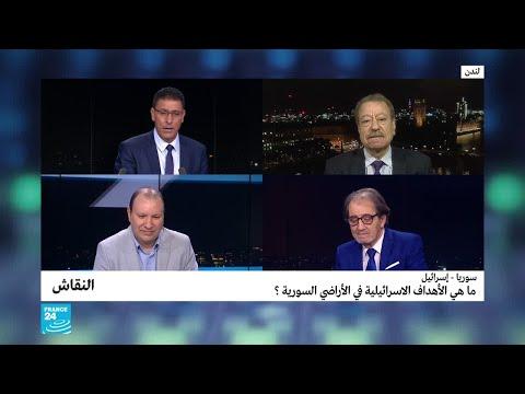 ما هي الأهداف الإسرائيلية في الأراضي السورية؟  - نشر قبل 43 دقيقة