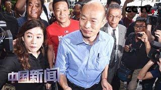 [中国新闻] 韩国瑜凯道造势 国民党其他参选人表达支持 | CCTV中文国际