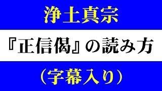 浄土真宗の勤行|正信偈(字幕入り) thumbnail